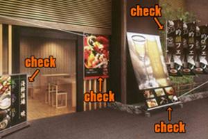 店頭でのイメージ