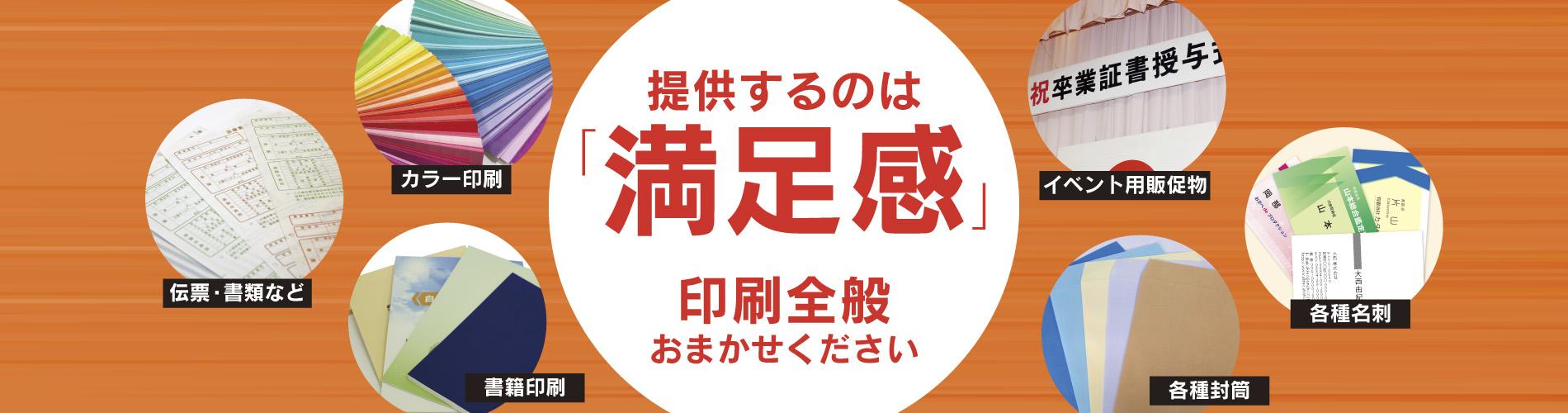 提供するのは「満足感」印刷全般おまかせ下さい。|山田印刷所