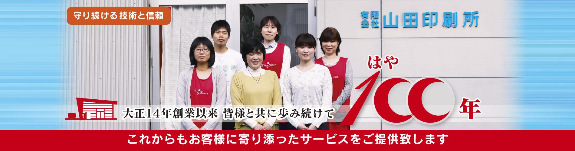 守り続ける技術と信頼「山田印刷所」