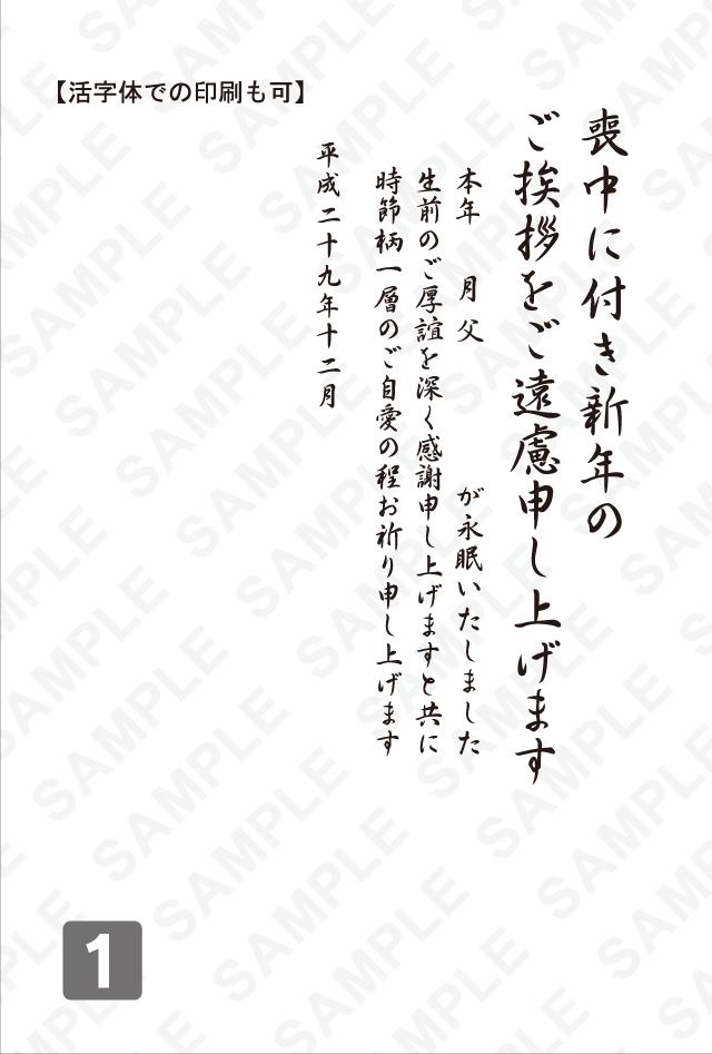 2017喪中見本-0001