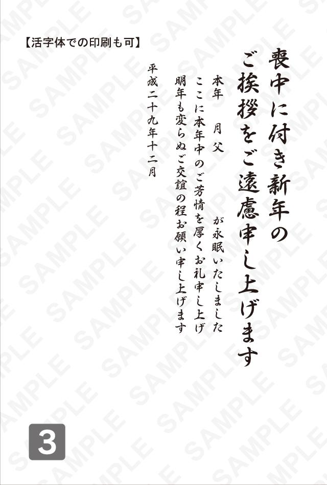 2017喪中見本-0003