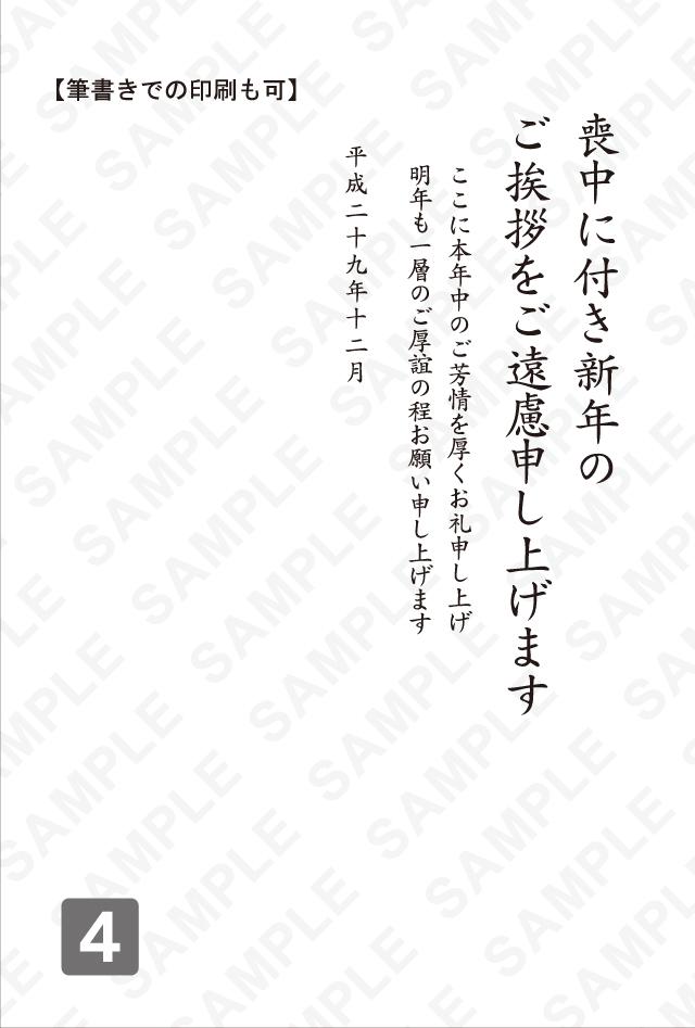 2017喪中見本-0004