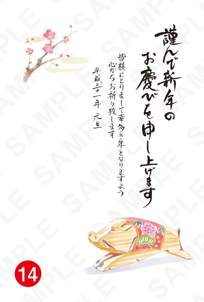 yama2019-nenga-14