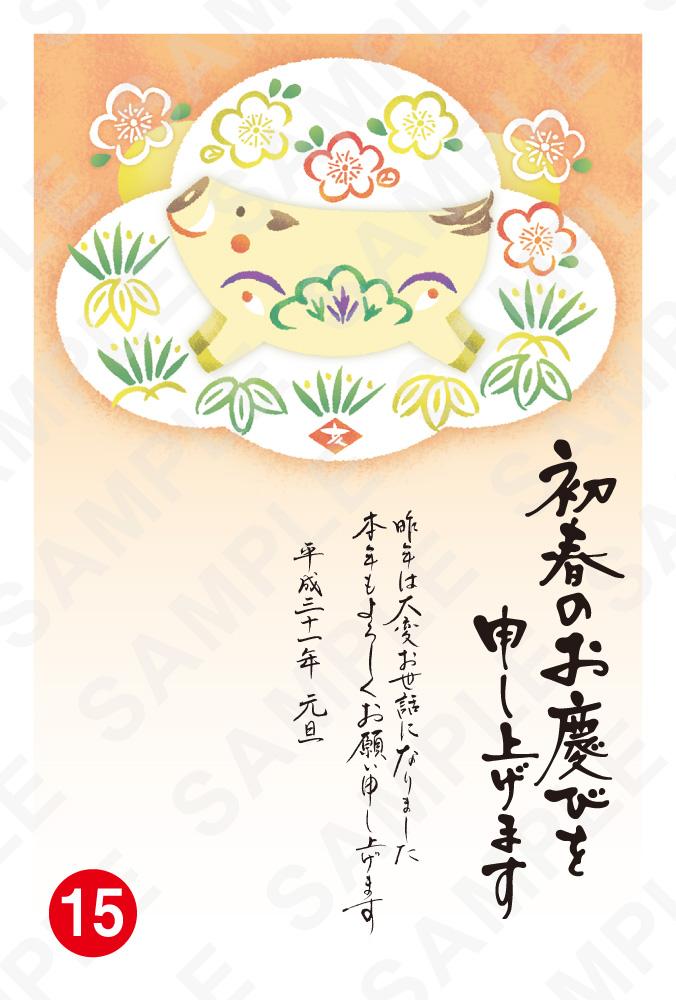 yama2019-nenga-15