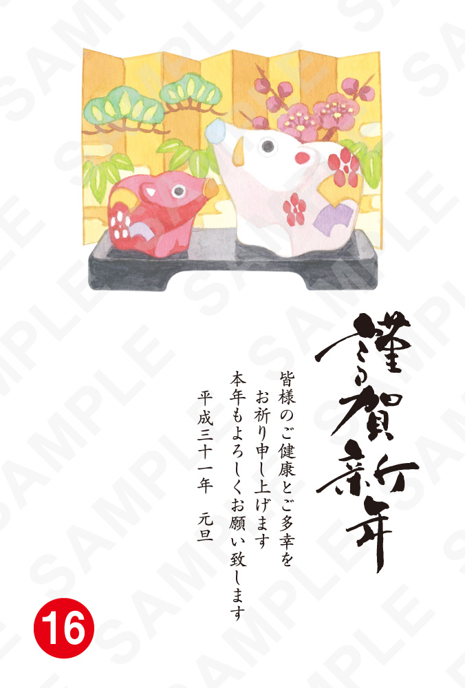 yama2019-nenga-16