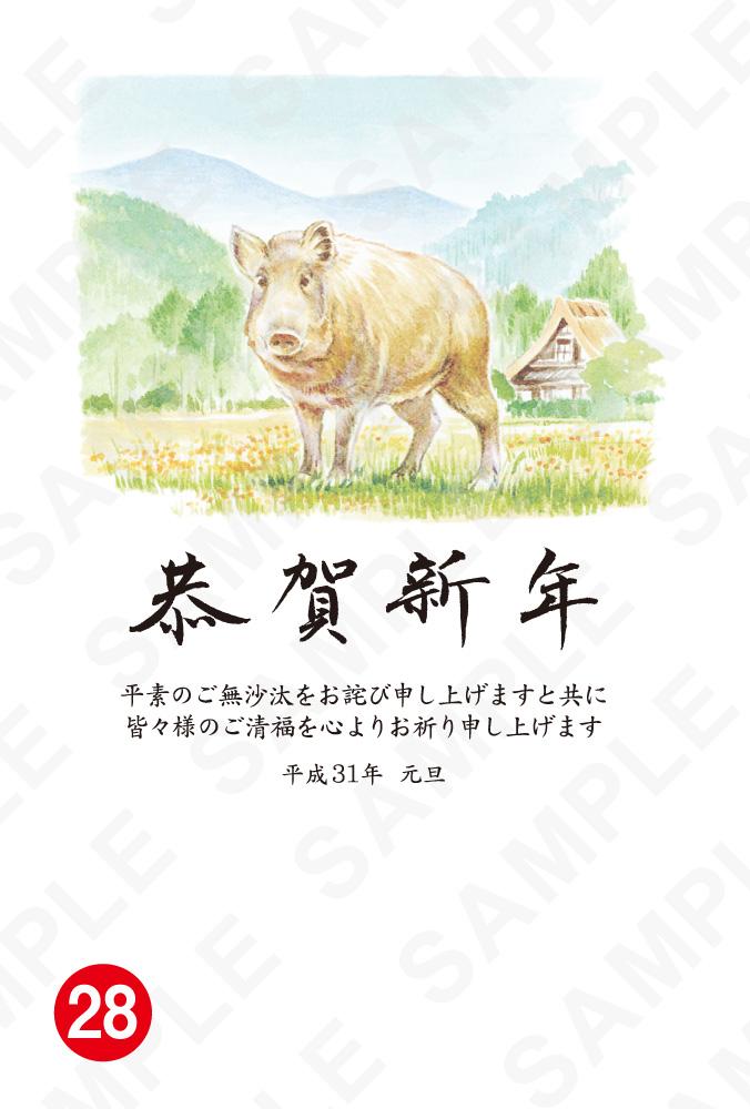 yama2019-nenga-28