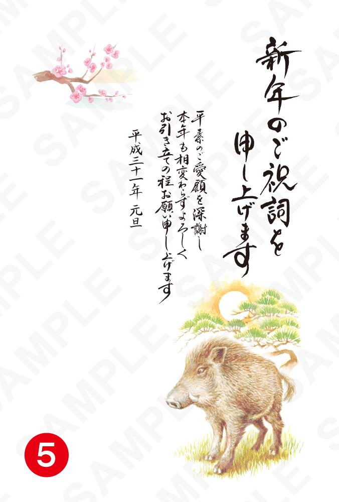 yama2019-nenga-05