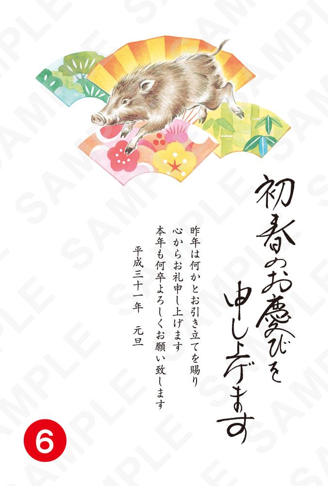 yama2019-nenga-06