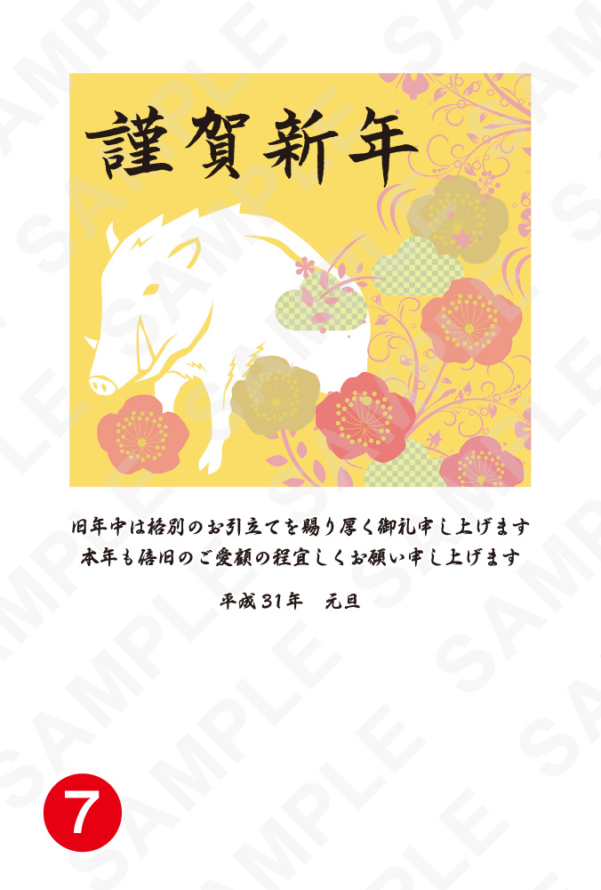 yama2019-nenga-07